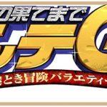 2月12日イッテQについに草刈正雄が登場!10周年でイモトと100か国目制覇!