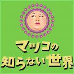 マツコの知らない世界でダムカレー!放流の楽しみ方!東京でも食べられる?宮崎咲とは?