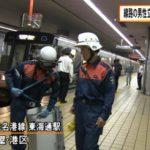 リアルGANTZ(ガンツ)と話題!名古屋市営地下鉄で姿を消した男性はどこに?