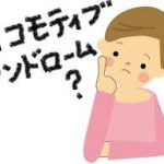 若い女性に急増中のロコモ症候群とは?症状や原因、予防は?まさか自分も?