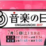 【音楽の日】2017/7/15出演者・タイムテーブル発表!出演時間一覧はこちら!