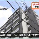 【名古屋】ネットワークビジネスのセミナー後行方不明になった50代女性に何があった?20歳男性を聴取
