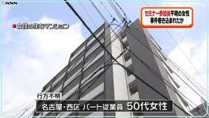 名古屋,50代女性,行方不明,ネットワークビジネス,セミナー