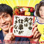 錦戸亮主演「ウチの夫は仕事ができない」キャスト・相関図・あらすじ!原作はあるの?