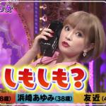 浜崎あゆみ「今くらSP」激太り・劣化がひどい!ブリッコキョトン顔炸裂!