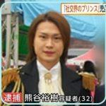 【社交界のプリンス】熊谷裕樹容疑者が現役人気Jr.との接点となったのは誰?被害者のAとは?
