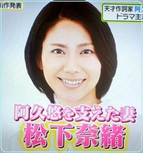 24時間テレビ,ドラマ,松下奈緒