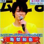 24時間テレビ2017のドラマは亀梨和也主演!あらすじやキャスト、放送時間は?