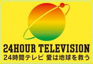 24時間テレビ,2017,ランナー