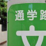 自治会長前田隆容疑者が中学生買春で逮捕!経歴や余罪は?通学見守りとは?