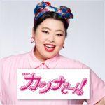 カンナさーんで毎回流れる洋楽の挿入歌の曲名は歌手は?動画あり!